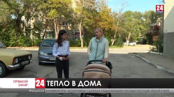 27-го октября в Крыму стартует отопительный сезон