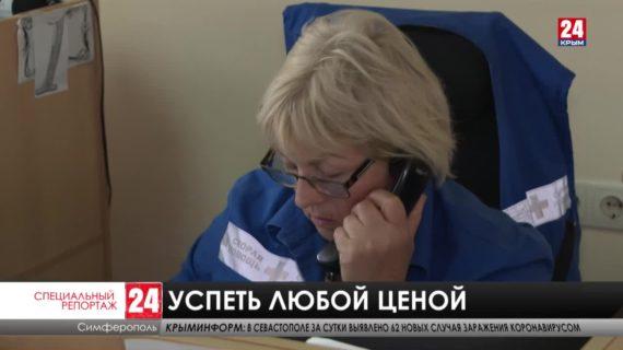 В Симферополе не хватает бригад скорой медицинской помощи