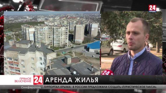 С наступлением учебного года квартиры и дома в Симферополе резко вырастают в цене
