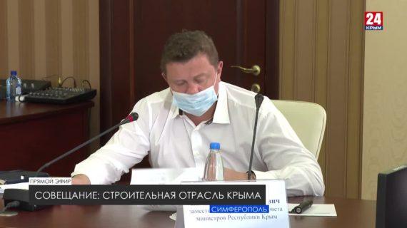 Еженедельное совещание по строительной отрасли в Совете министров РК. 29.10.2020