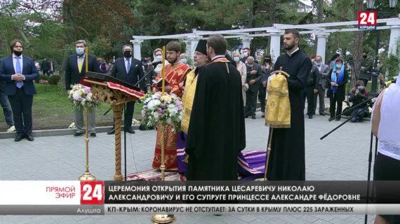 Церемония открытия памятника цесаревечу Николаю Александровичу и его супруге принцессе Александре Фёдоровне
