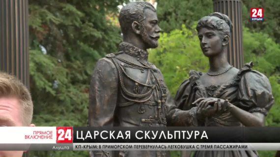 В Алуште открыли скульптуру, посвящённую царской семье