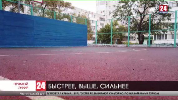 В Ленинском районе построят пятнадцать современных спортивных площадок