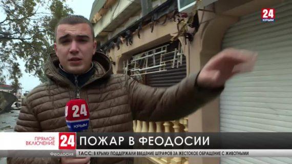 В Феодосии сгорели кафе рядом с военным санаторием