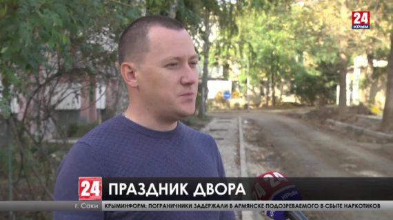 Новости Евпатории. Выпуск от 05.10.20