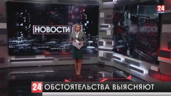 В Ялтинском горно-лесном заповеднике выясняют обстоятельства нападения на съемочную группу телеканала «Крым 24»