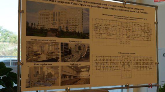 Аксёнов поручил на следующей неделе передать новый медцентр в Симферополе Минздраву РК