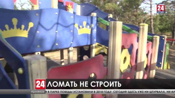 В городах северного Крыма устанавливают современные детские игровые комплексы