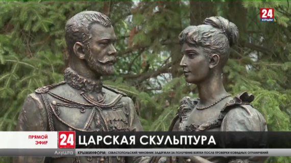 В Алуште открыт памятник  царской семье