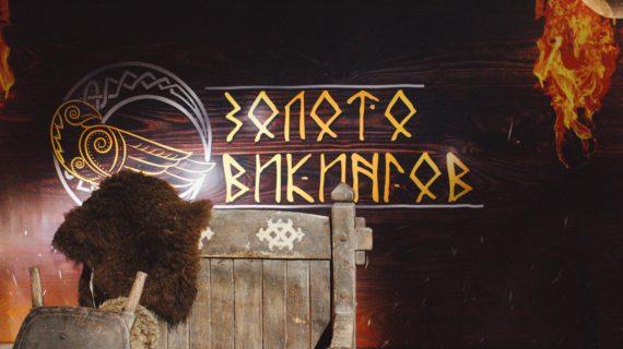«Чего только стоит башня троллей!»: Уже сегодня стартует реалити-шоу «Золото Викингов»