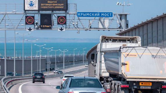 По Крымскому мосту проехали 1,5 миллиона грузовиков с начала открытия