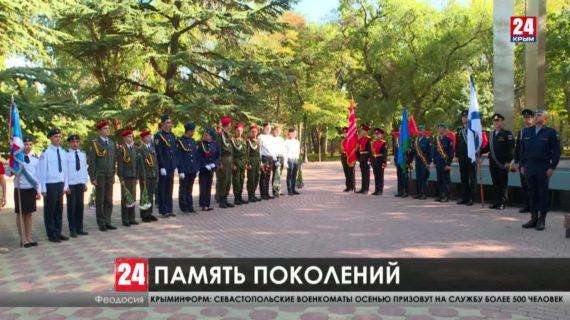 Вахту памяти поколений «Пост №1» открыли в Феодосии