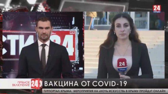 В Крыму делают первые прививки от COVID-19