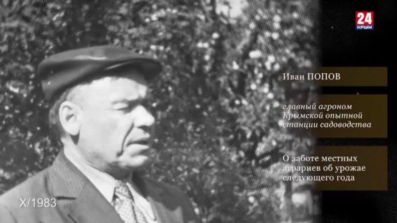 Голос эпохи. Выпуск № 100. Иван Попов