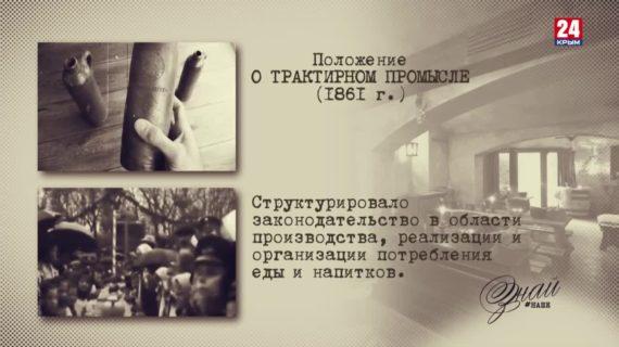«#ЗнайНаше». Выпуск № 177. Положение о трактирном промысле