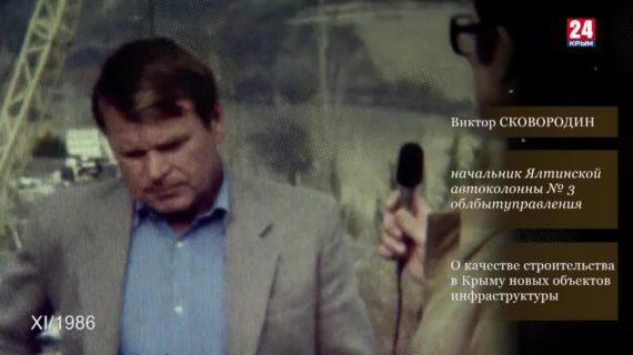 Голос эпохи. Выпуск № 104. Виктор Сковородин