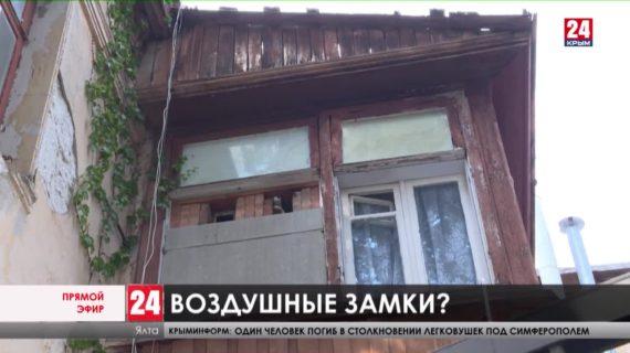 Жители ялтинских многоэтажек жалуются на строителей которые срывают сроки капитального ремонта