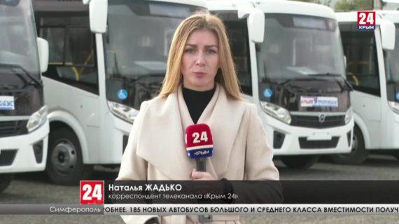 В Симферополь  прибыли 180 автобусов