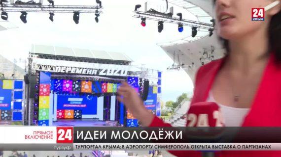 В «Артеке» подводят итоги всероссийского конкурса «Большая перемена»