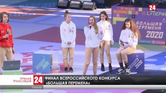 На конкурсе «Большая перемена» в Крыму представили свои проекты участники со всей России