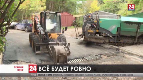 Разбитые дороги Ялты начали ремонтировать