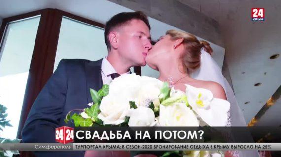 Новый формат свадебных церемоний уже действует в Крыму