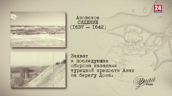 «#ЗнайНаше». Выпуск № 179. Азовское сидение.