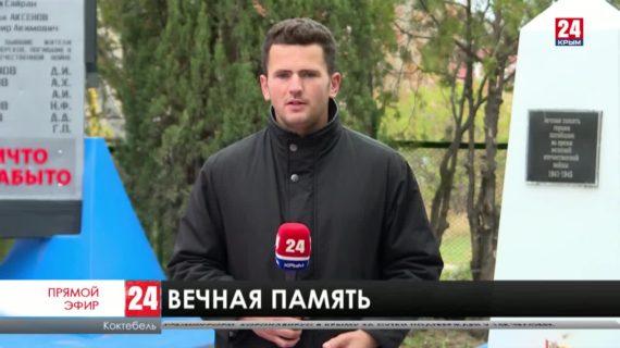 В Коктебеле появился  мемориал памяти воинов Великой Отечественной войны