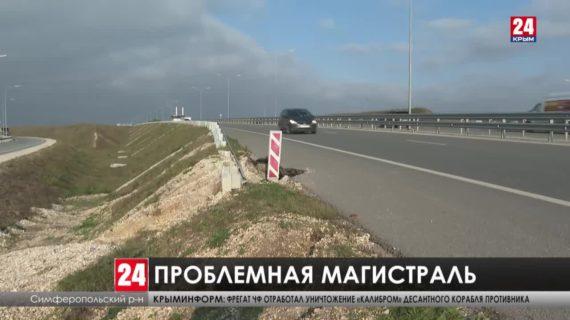 На транспортной развязке «Дубки-Левадки» в Симферопольском районе образовались оползни