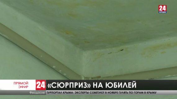 Новости восточного  Крыма. Выпуск от 10.11.20