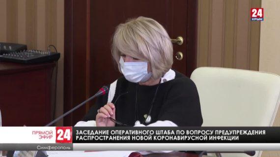 Заседание оперативного штаба по вопросу предотвращения распространения коронавируса в РК (11.11.2020)