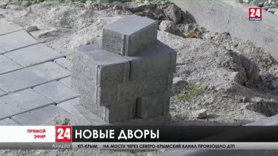 В Алуште на половину выполнили благоустройство трёх дворов