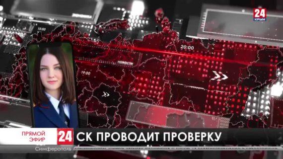 Новости восточного Крыма. Выпуск от 11.11.20