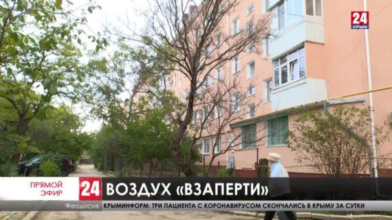 Многоквартирный дом в Феодосии после капитального ремонта остался без вентиляции