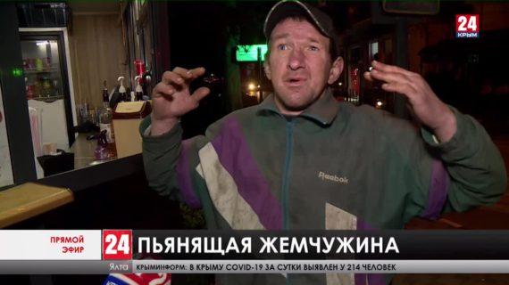 Бомжи портят имидж жемчужины Крыма Ялты