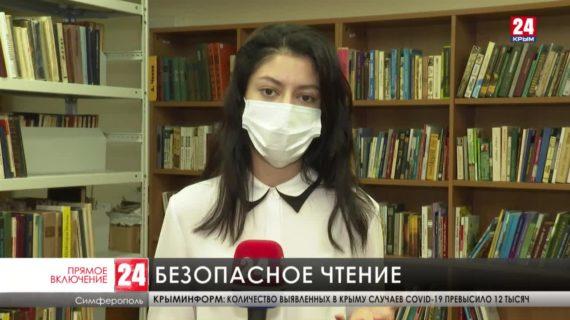 В симферопольских библиотеках установили обеззараживающие боксы