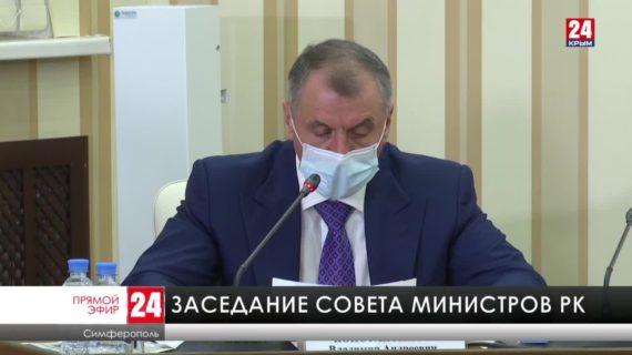 Заседание Совета министров Республики Крым 17.11.2020