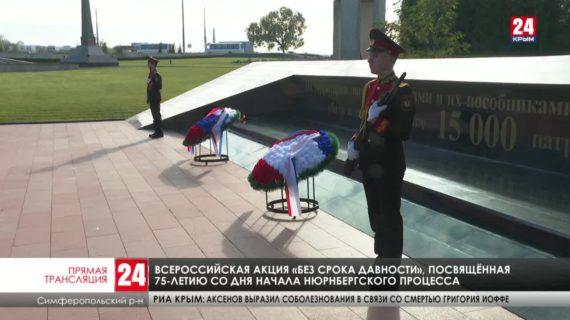 Акция «Без срока давности» посвящённая 75-летию со дня начала Нюрнбергского процесса, в эти минуты проходит в мемориальном комплексе «Концлагерь «Красный»