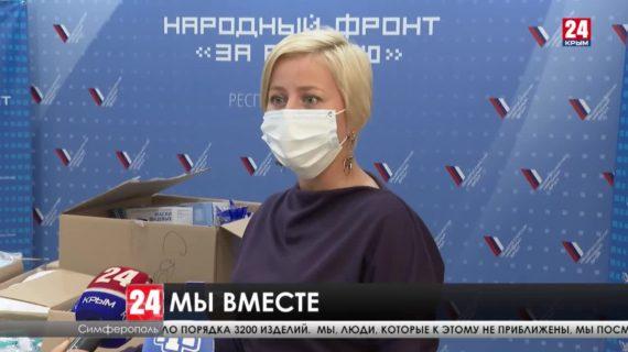 Активисты регионального отделения Общероссийского народного фронта передали крымским врачам маски, перчатки и защитные очки