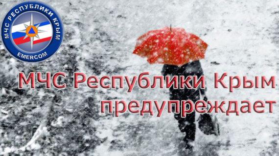 МЧС: В Крыму могут возникнуть чрезвычайные ситуации из-за непогоды