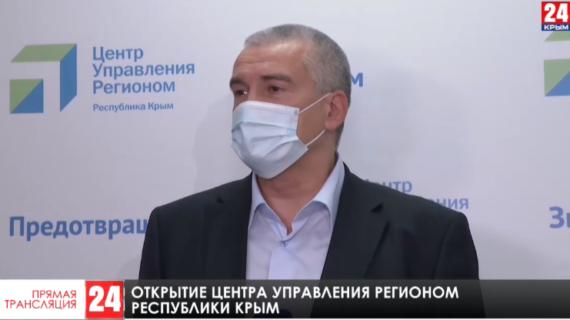 Открытие Центра управления регионом Республики Крым