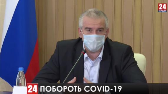 В Крыму для лечения больных COVID-19 д развернули дополнительно 349 коек