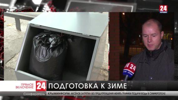 Ёмкости для реагентов уже устанавливают на улицах Симферополя