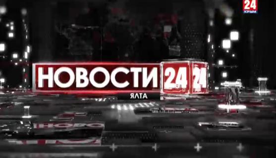 Новости Ялты. Выпуск от 15.12.2020