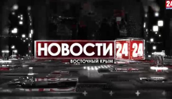 Новости восточного Крыма. Выпуск от 03.12.2020