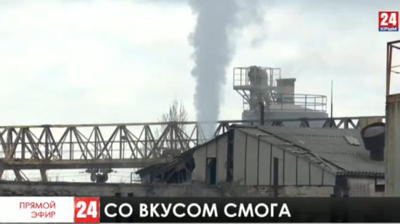 Жители микрорайона Ближние Камыши в Феодосии жалуются на работу промышленных предприятий