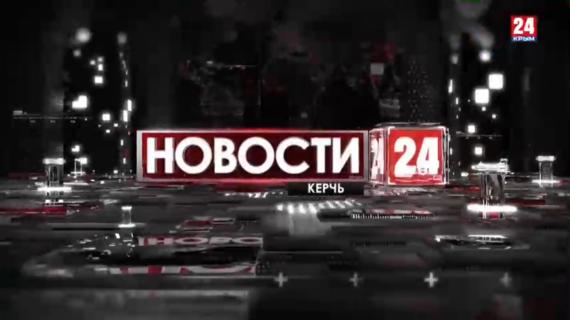 Новости Керчи. Выпуск от 03.12.2020