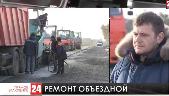 В Евпатории укладывают первый слой асфальта на Лесном шоссе