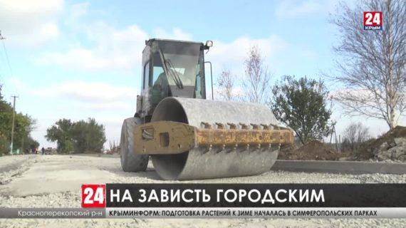 Крымские сёла получили 160 миллионов рублей на благоустройство