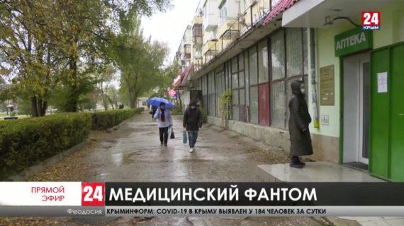 Новости восточного Крыма. Выпуск от 24.11.20